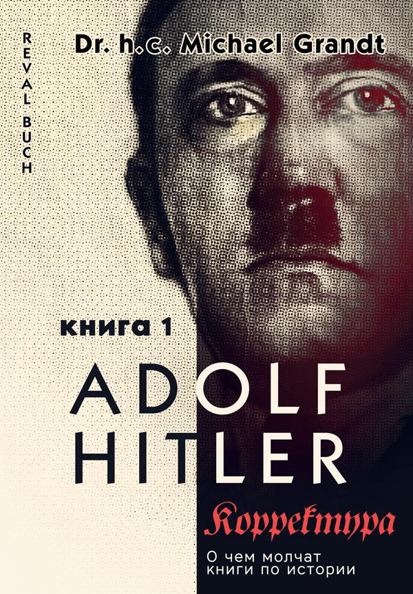 Adolf Hitler - eine Korrektur (1)